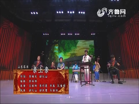 山东小品界新秀平台大PK亲上亲