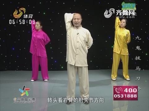 20160923《跟我学》:九鬼拔马刀势