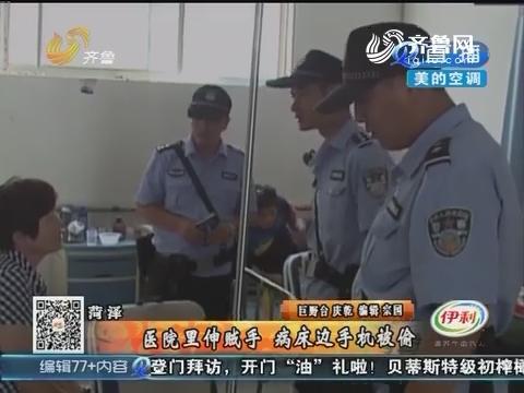菏泽:医院里伸贼手 病床边手机被偷