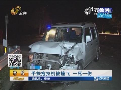 诸城:手扶拖拉机被撞飞 一死一伤