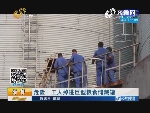 淄博:危险!工人掉进巨型粮食储藏罐
