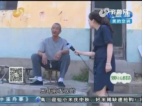 """新泰:六旬老人竟成十几年""""黑人"""""""