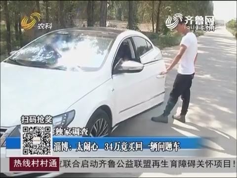 【独家调查】淄博:太闹心 34万竟买回一辆问题车