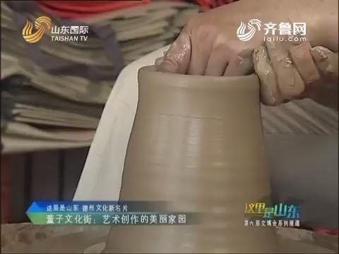 2016年09月23日《这里是山东》:董子文化街——艺术创作的美丽家园