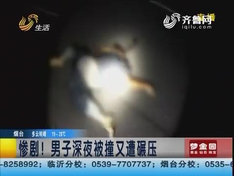 东营:惨剧!男子深夜被撞又遭碾压