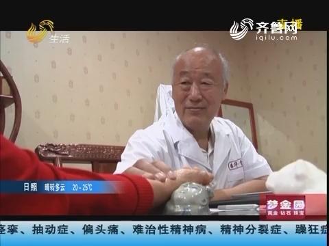 【名医在身边】姜念智:中医世家 800年传承