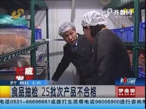 济南:食品抽检 25批次产品不合格