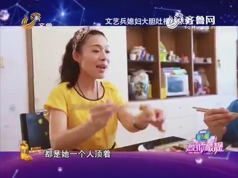 20160923《媳妇你最靓》:文艺兵媳妇大胆吐槽林依轮