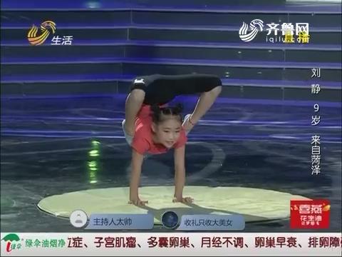 让梦想飞:9岁萌娃柔软程度 评委大呼吃惊