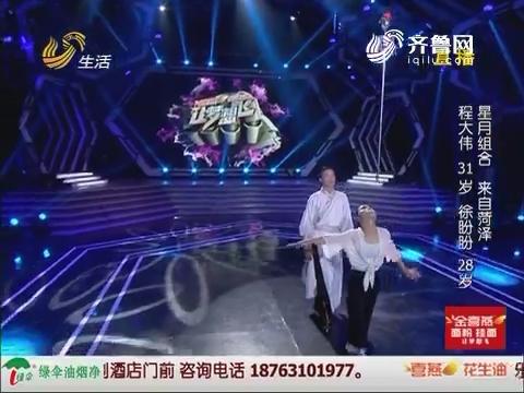 20160923《让梦想飞》:星月组合 刘大乾同时斩获日冠军