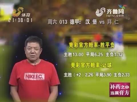 20160923《天天体彩》:汉堡VS拜仁