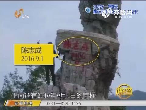 调查:北京一景区被红漆涂鸦13处始末