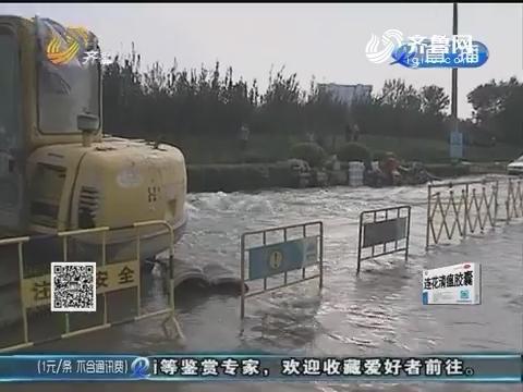 济南清河北路水管爆裂 马路秒变河