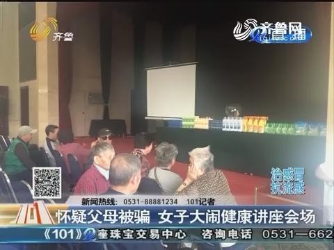 济南:怀疑父母被骗 女子大闹健康讲座会场