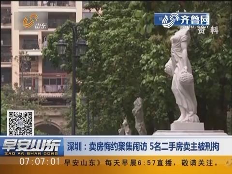 深圳:卖房悔约聚集闹访 5名二手房卖主被刑拘