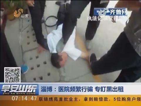 淄博:医院频繁行骗 专盯黑出租