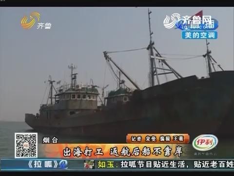 烟台:出海打工 返航后船不靠岸