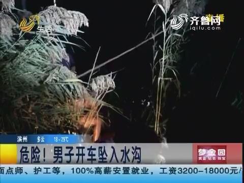 淄博:危险!男子开车坠入水沟