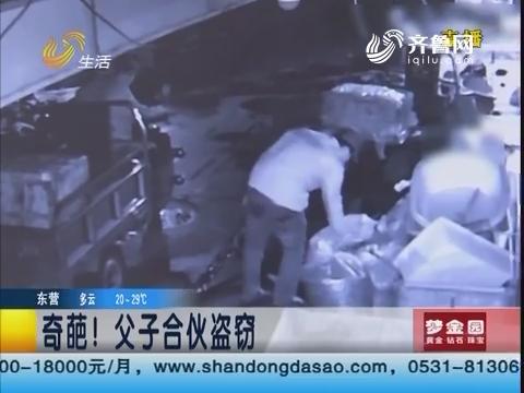 淄博:奇葩!父子合伙盗窃