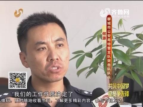 20160924《齐鲁先锋》:党员风采·共筑中国梦 党员争先锋 特警突击队长——何源