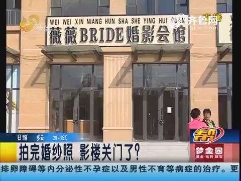 潍坊:拍完婚纱照 影楼关门了?