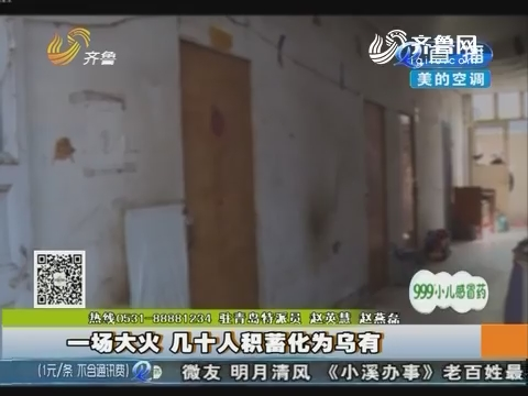 青岛:一场大火 几十人积蓄化为乌有