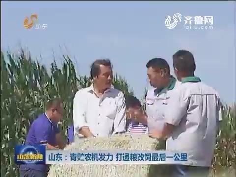 山东:青贮农机发力 打通粮改饲最后一公里
