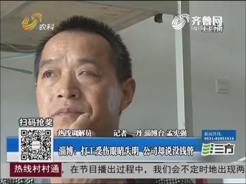 【热线调解员】淄博:打工受伤眼睛失明 公司却说没钱管