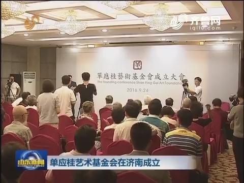 单应桂艺术基金会在济南成立