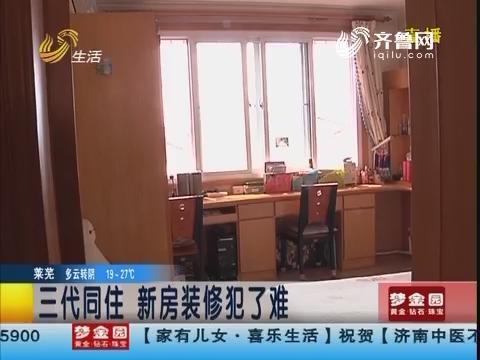 泰安:三代同住 新房装修犯了难