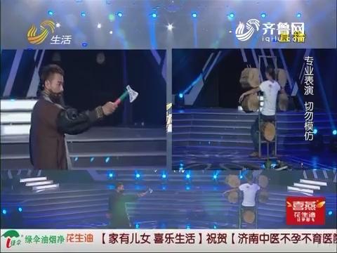"""让梦想飞:李逵飞斧""""旋转人靶""""现场尖叫四起"""