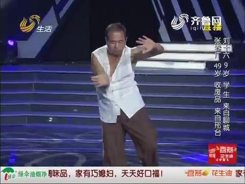 让梦想飞:老少组合街舞表演 融合京剧惊艳全场