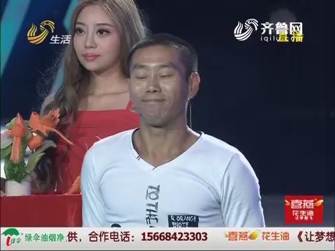 让梦想飞:刘兆军手指碎瓷碗遗憾落败 星月组合与刘大乾双双晋级