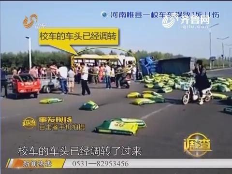 调查:河南睢县一校车车祸致2死11伤