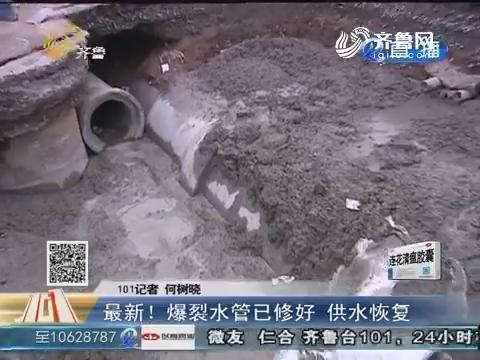济南:最新!爆裂水管已修好 供水恢复