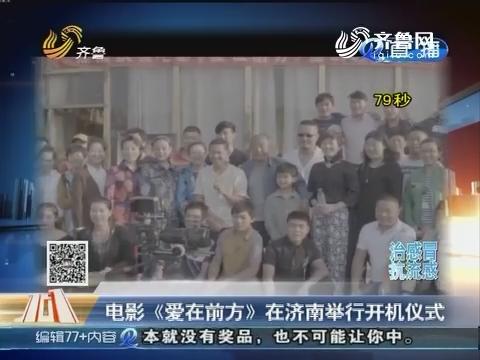 快嘴101:电影《爱在前方》在济南举行开机仪式