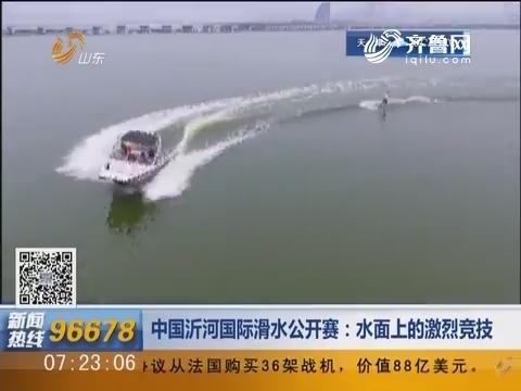 中国沂河国际滑水公开赛:水面上的激烈竞技