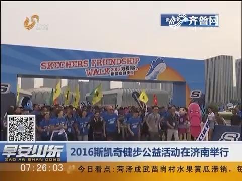 2016斯凯奇健步公益活动在济南举行