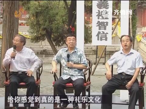 20160925《新杏坛》:儒学 从历史走向未来