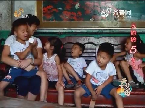 20160925《天下父母》:五胞胎5岁了