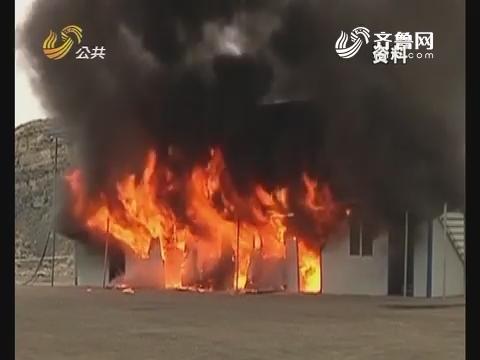 20160924《齐鲁消防》:彩钢板的安全隐患