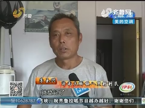 济南:闺女登记一年多 爹妈全然不知
