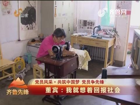 20160925《齐鲁先锋》:党员风采·共筑中国梦 党员争先锋 董宾——我就想着回报社会