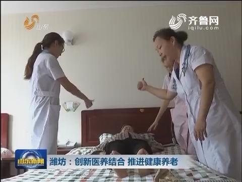 潍坊:创新医养结合 推进健康养老