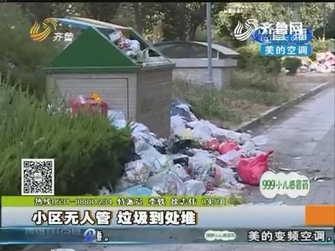 淄博:小区无人管 垃圾到处堆