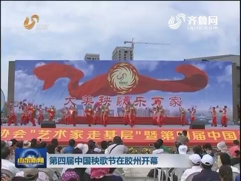 第四届中国秧歌节在胶州开幕