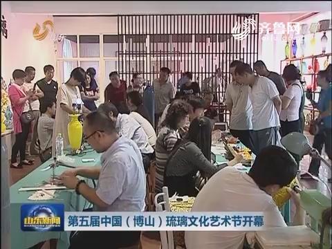 第五届中国(博山)琉璃文化艺术节开幕