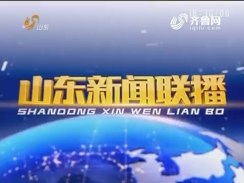2016年09月25日山东新闻联播完整版