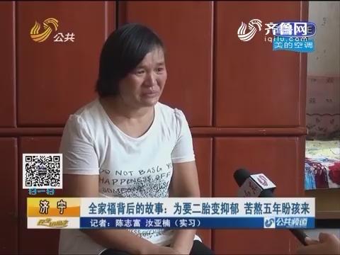 【济宁】全家福背后的故事:为要二胎变抑郁 苦熬五年盼孩来