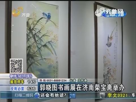 郭晓图书画展在济南荣宝斋举办